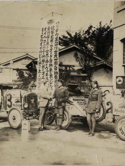 Japonia, 1924 (źródło: Detroit Public Library)